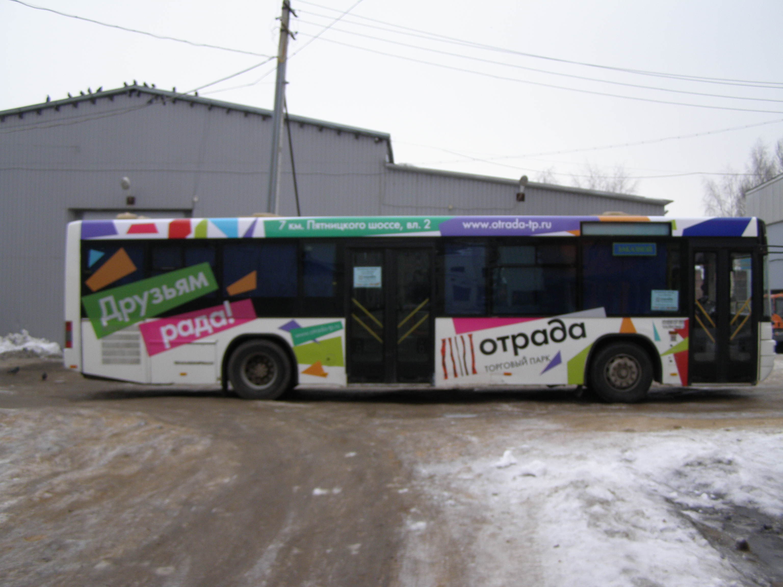 Автобус с рекламой для торгового парка Отрада 381289f4f03